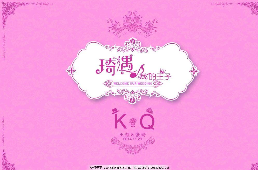 ai 粉色 广告设计 皇冠 婚庆 婚庆logo 可爱背景 欧式花纹 设计 艺术