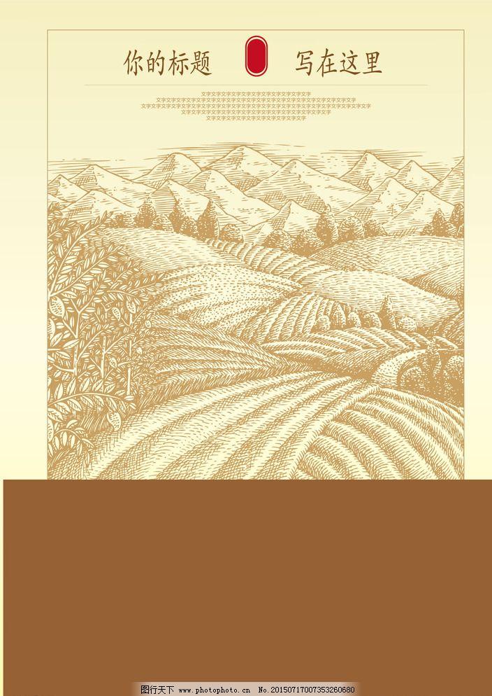 田园风光手绘海报背景图片