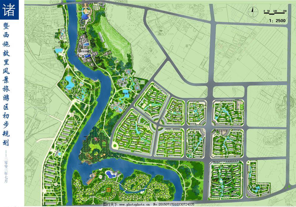 彩色平面图 城市规划 规划设计 环境设计 建筑平面 景观设计 鸟瞰效果