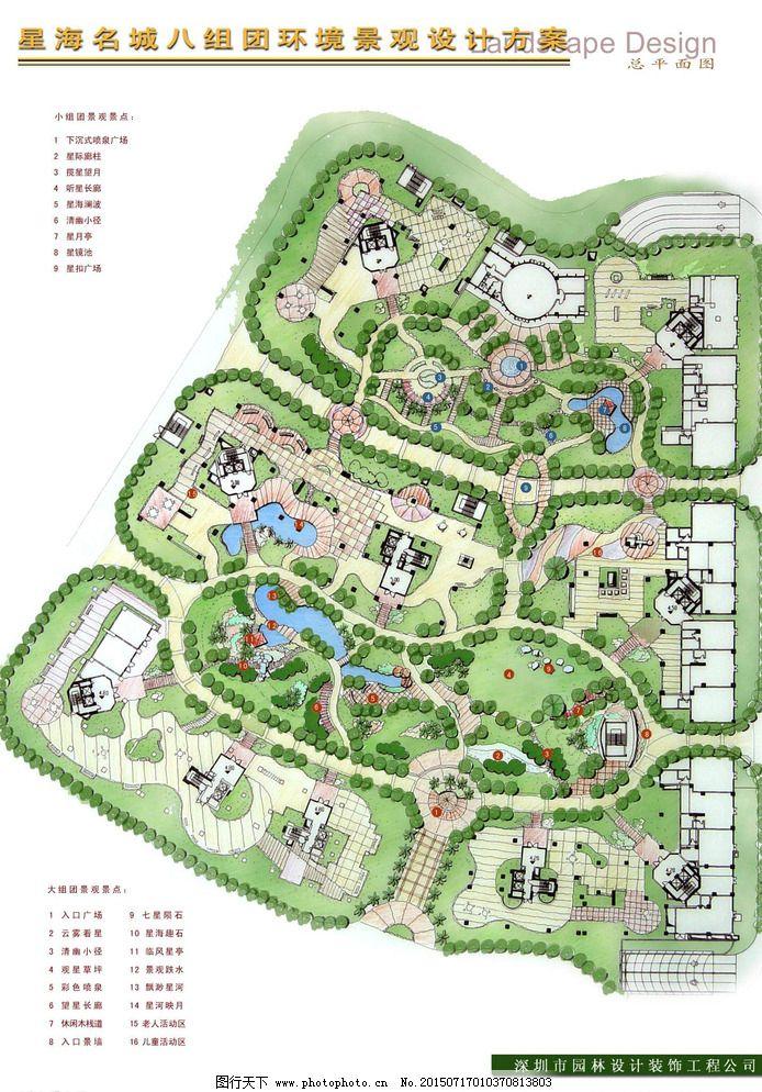 平面总图 环境景观方案 彩平 彩色平面图 城市规划 规划设计 建筑平面
