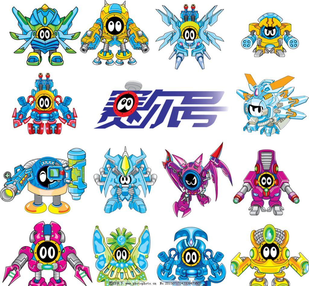 赛尔��n�#�yab�-�X�_赛尔号机器人图片