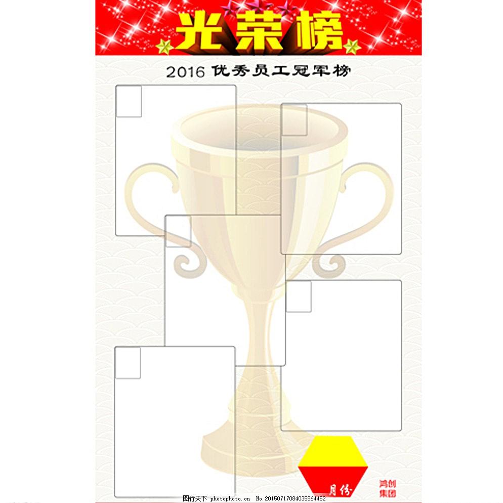 光荣榜展板 金杯 帮上有名 公司文化 广告设计 白色