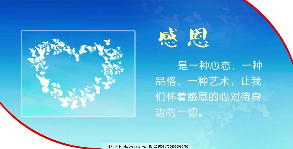 白鸽青色感恩,文化视频企业天蓝色-图行天下心形王益亮图片