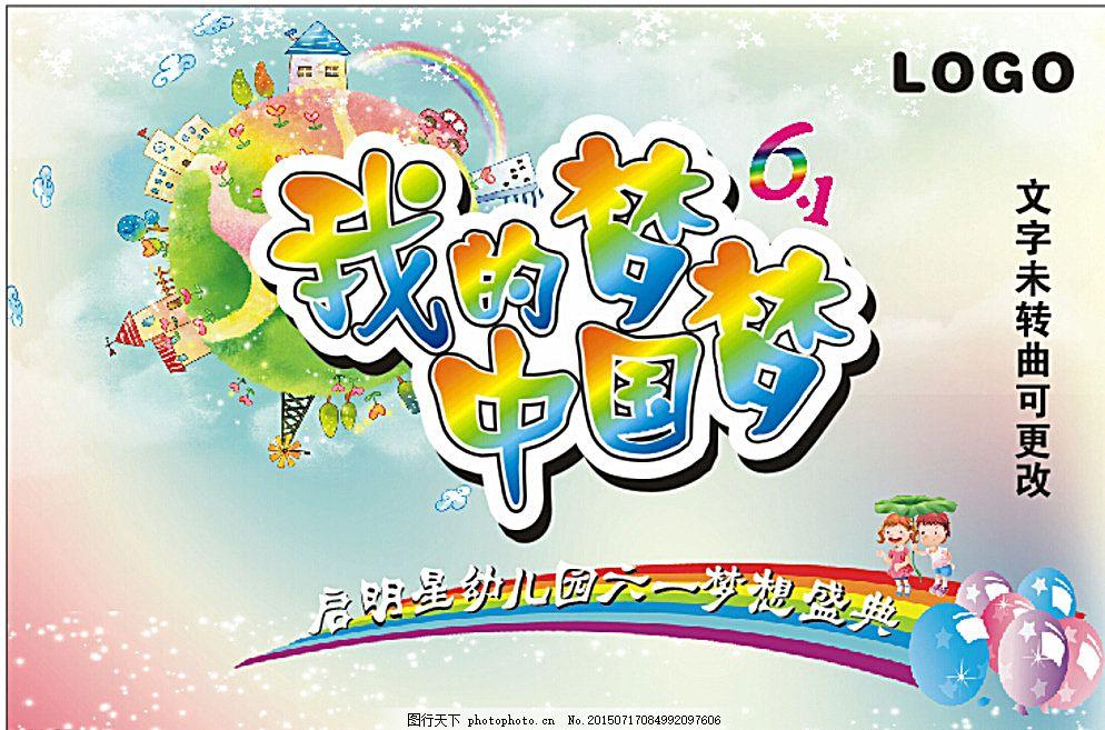 幼儿园梦想海报 中国梦 我的梦 六一 宣传海报 广告设计 白色