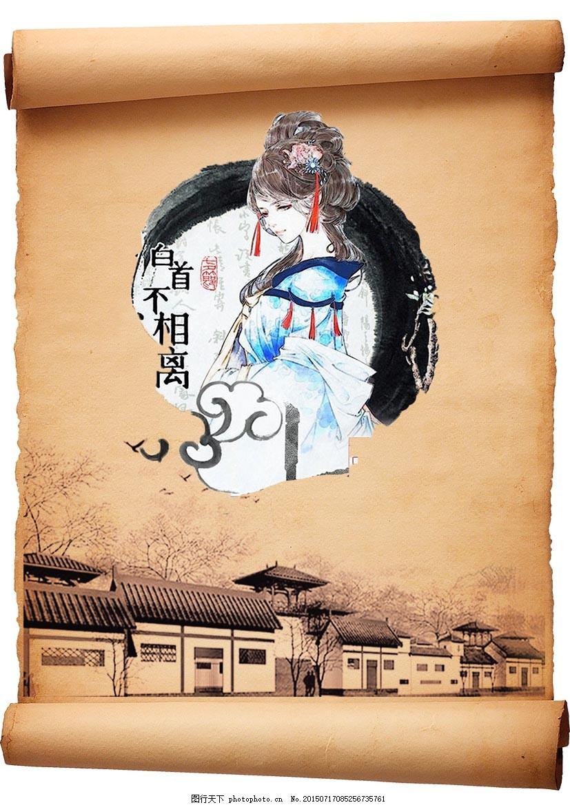 古代画卷 七夕 白色