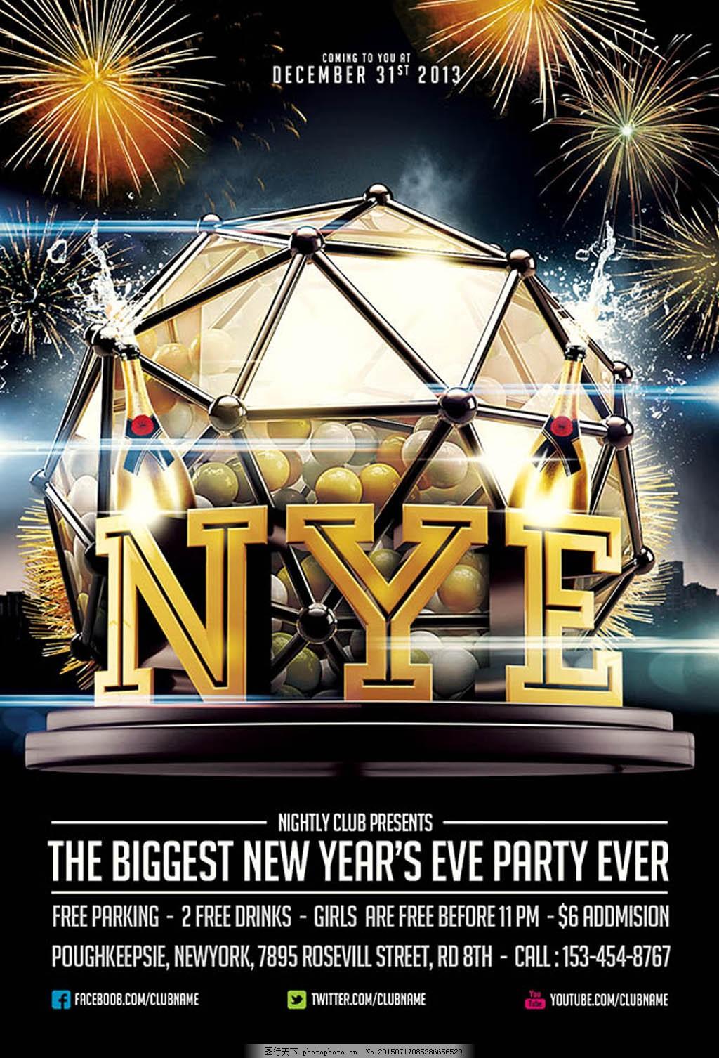酒吧新年晚会海报 新年晚会活动宣传海报 酒吧新年主题海报 烟花