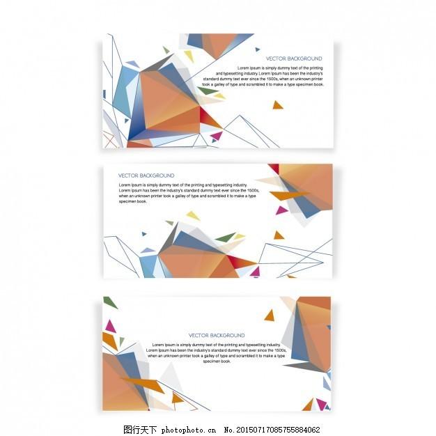 几何旗帜的集合 抽象 模板 网络 横幅 多边形 网站 标题 网站模板
