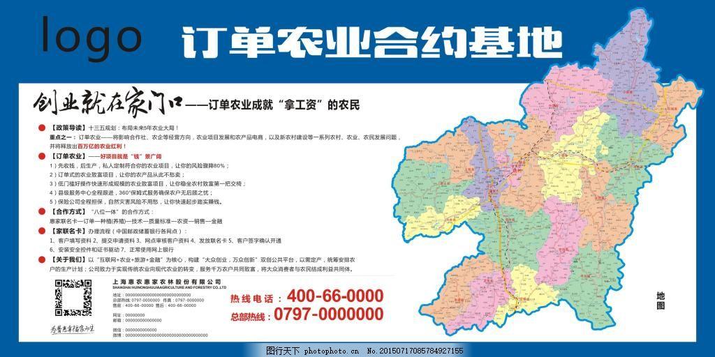 户外农业海报 订单农业 户外海报 宣传海报 白色