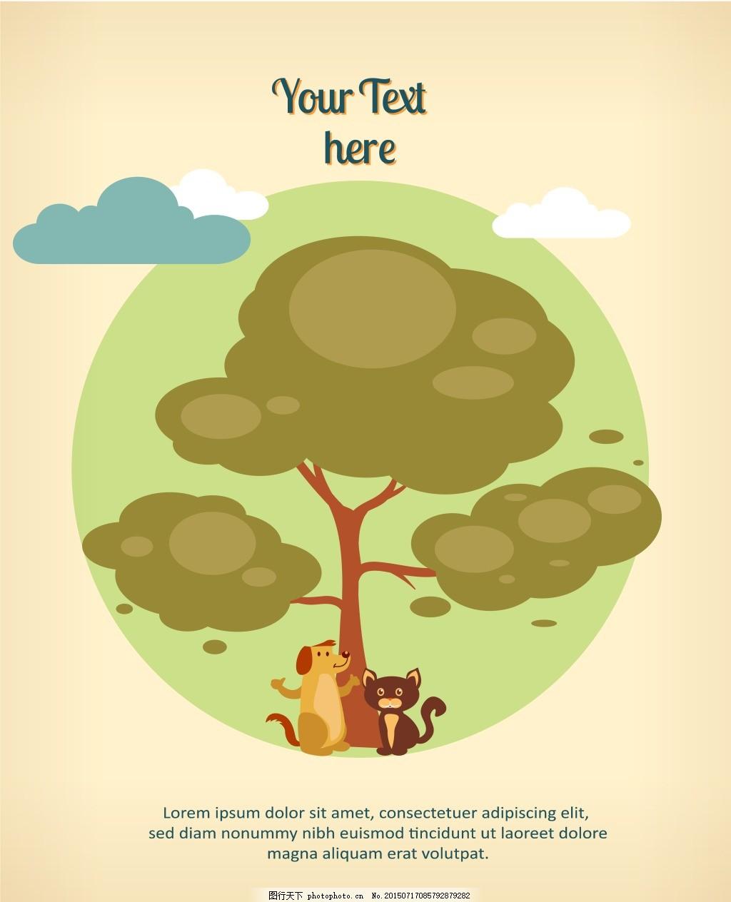 树木云朵小动物矢量海报图片