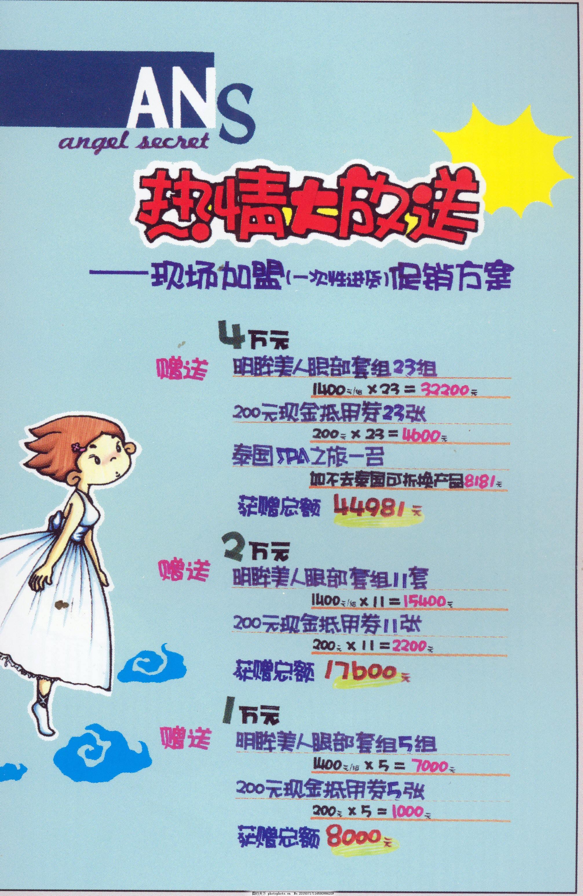 美容美发 pop海报 平面设计_0114