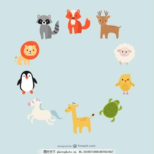 可爱的动物界 孩子 圆 动物 可爱 动物园 可爱的动物 ai 青色 天蓝色