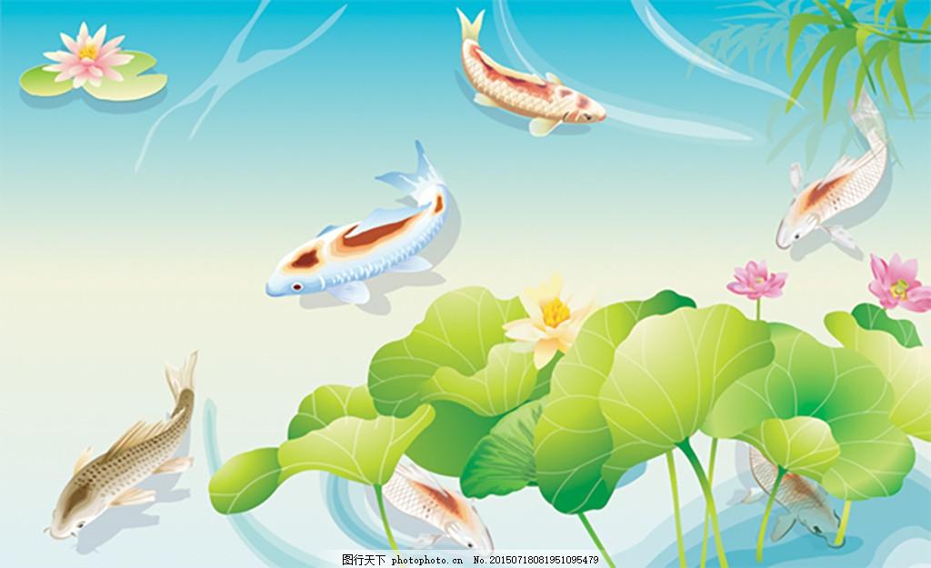 荷花池 荷叶 锦鲤 鲤鱼 清新 图片设计素材 池塘 清新图片设计 海报