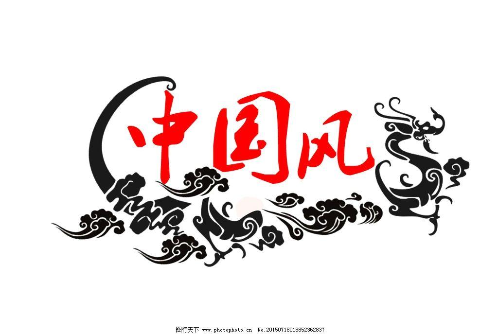 中国风 标识 标 logo 古代文化 广告排版 设计 文化艺术 传统文化 300