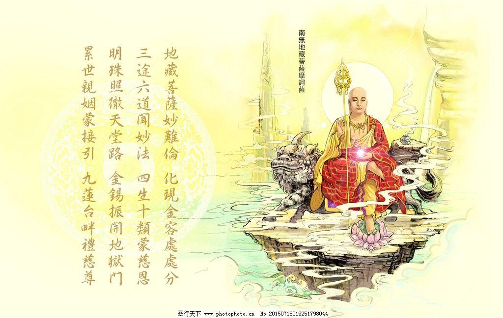 动态佛菩萨壁纸