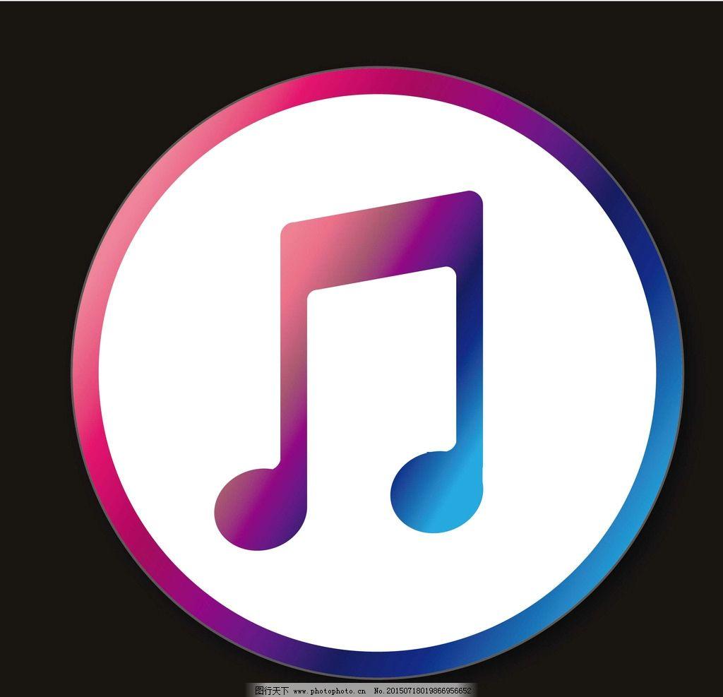 app图标 iphone图案 苹果标志 音乐符号 简单渐变图标 设计 标志图标