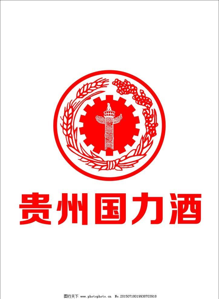 贵州国力酒logo矢量图片