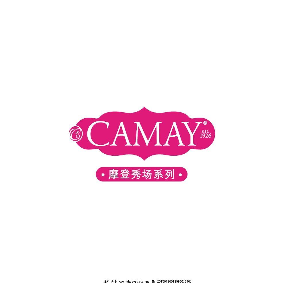 粉红色 沐浴露 沐浴露标志 宝洁 设计 标志图标 企业logo标志 ai