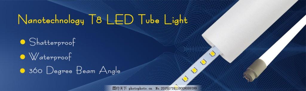 纳米技术T8灯管网站banner海报 灯管海报 蓝色背景 科技背景