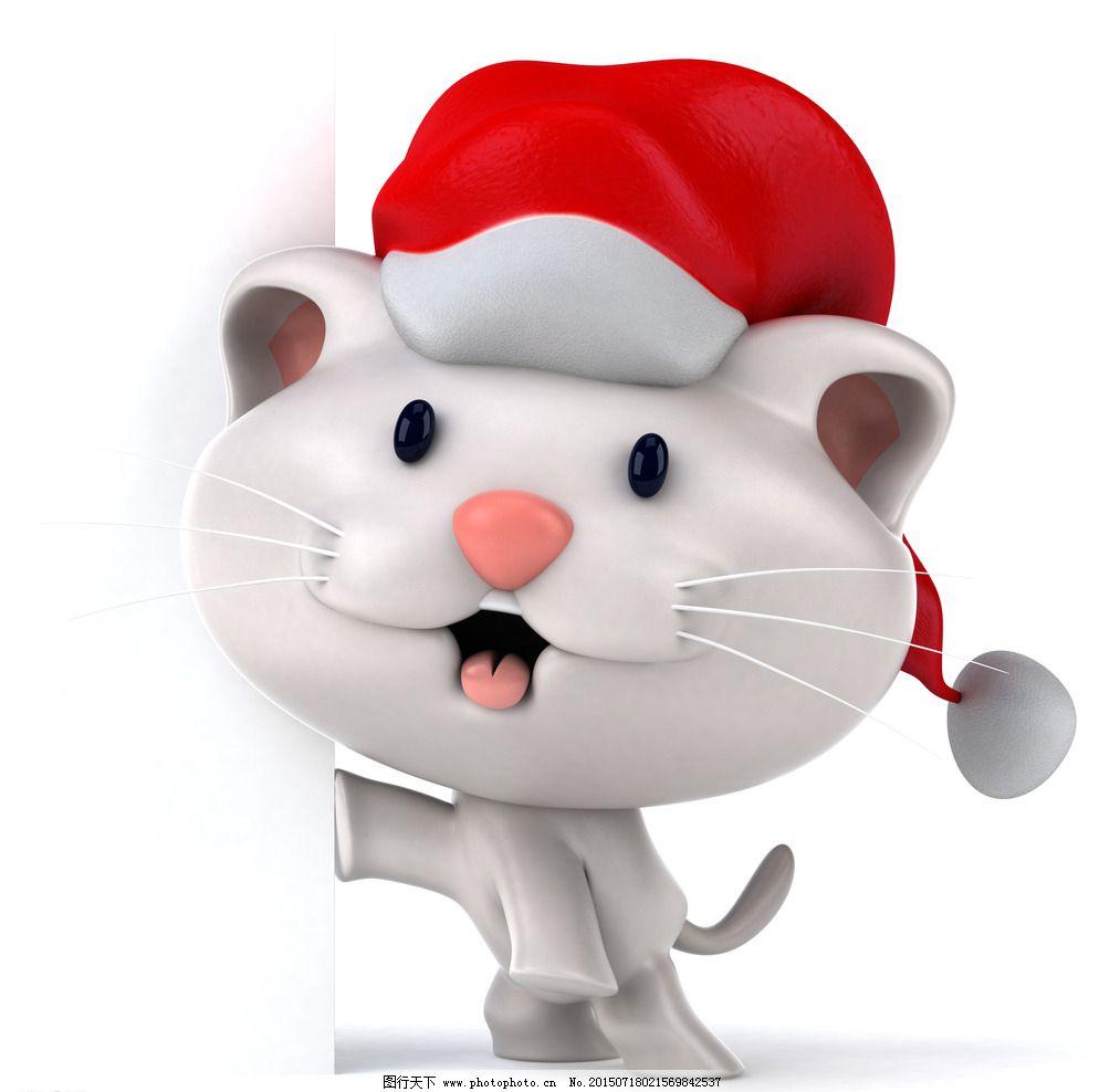 3D动物图片免费下载 300DPI 3D设计 JPG 卡通动物 设计 圣诞节 圣诞帽 小老鼠 3D动物 卡通动物 圣诞帽 圣诞节 小老鼠 3d设计 设计 3D设计 300DPI JPG 3D模型素材 其他3D模型