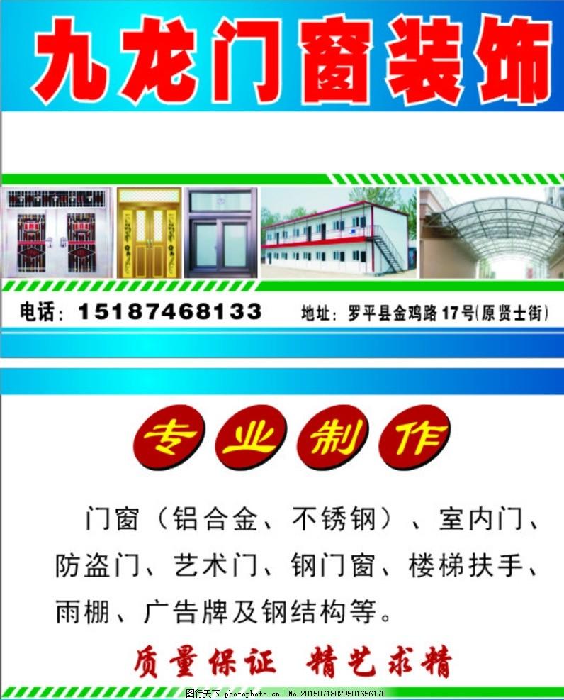 名片 门窗装饰 九龙 广告