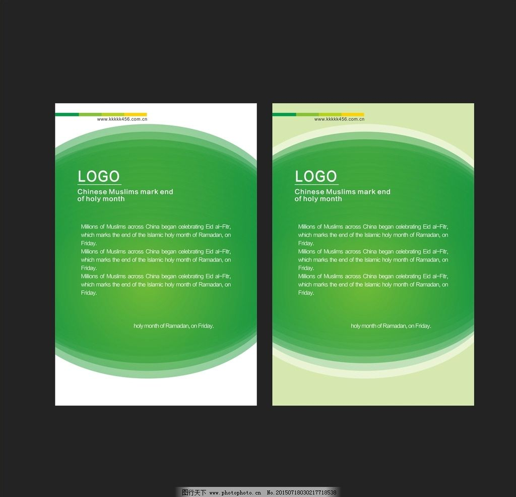 绿色制度 绿色背景 绿色模板