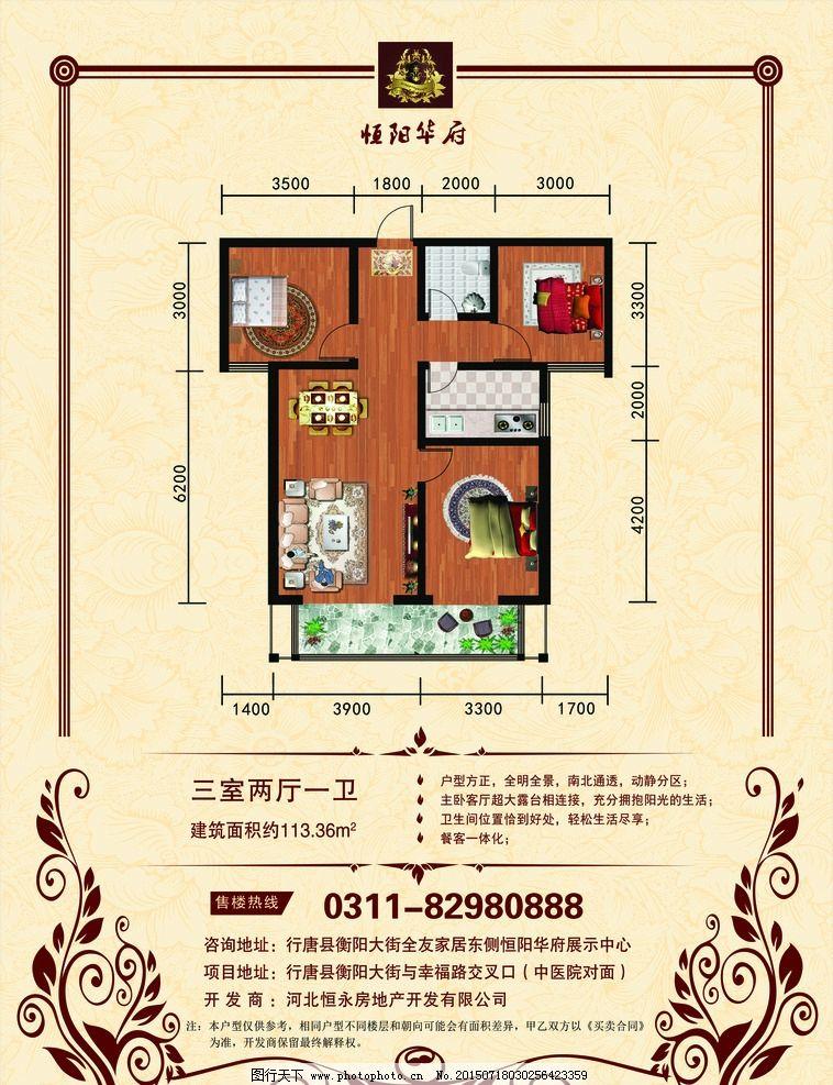 户型 设计 房地产 楼房 模板  设计 广告设计 展板模板 300dpi psd