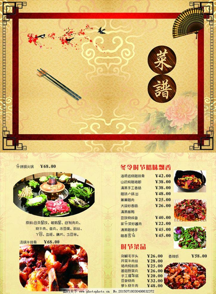 菜单 菜谱 古风 花纹 扇子 牡丹 矢量 设计 广告设计 菜单菜谱 cdr
