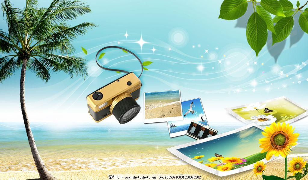 相机海报 相机海报免费下载 海南旅游 清凉夏日 淘宝素材 其他淘宝素材