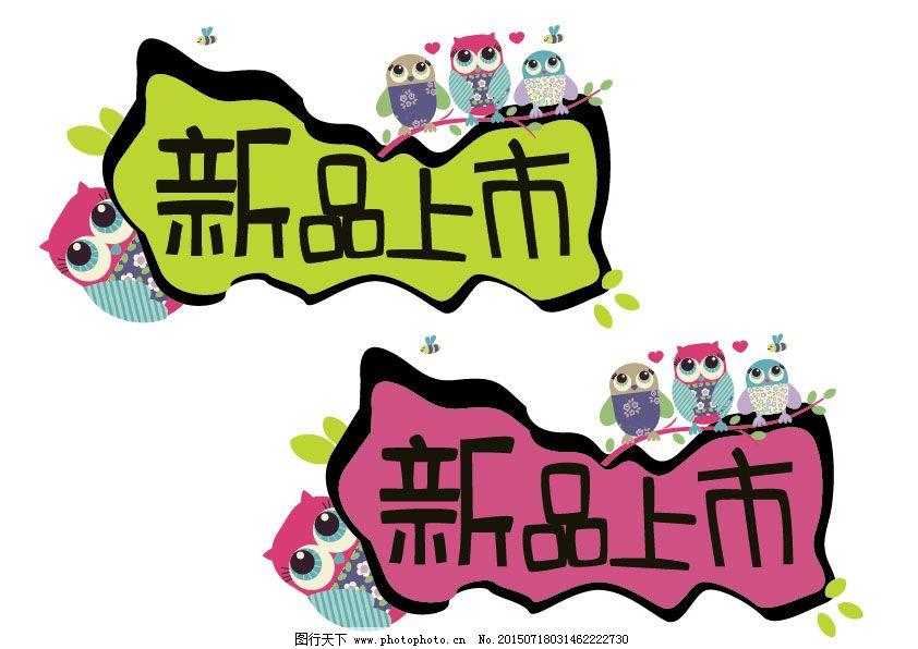 宣传海报 ai pop字体 新品上市 矢量标签 宣传海报 清新醒目 用于商店