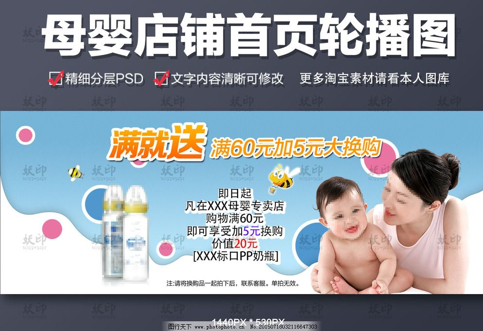 母婴亲子手绘海报