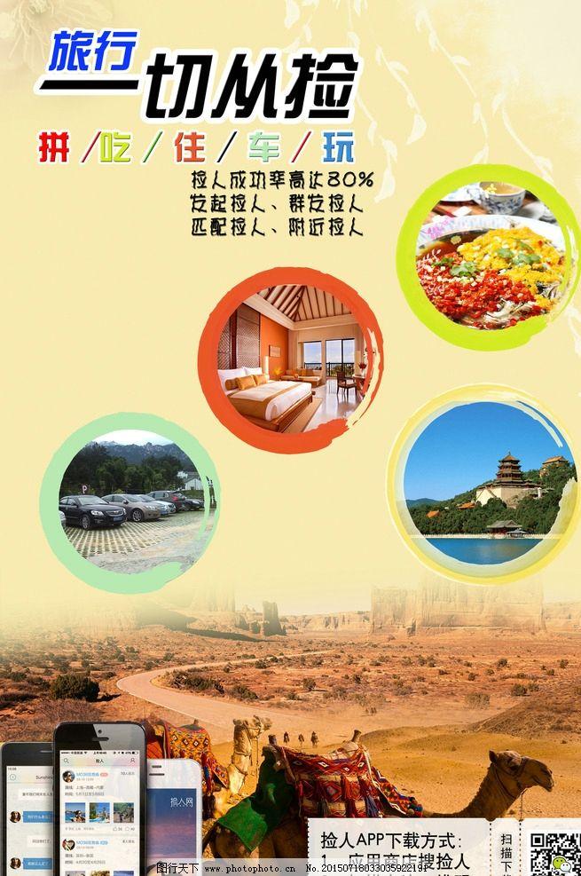 旅游海报 宣传海报 户外游玩 黄色背景 衣食住行
