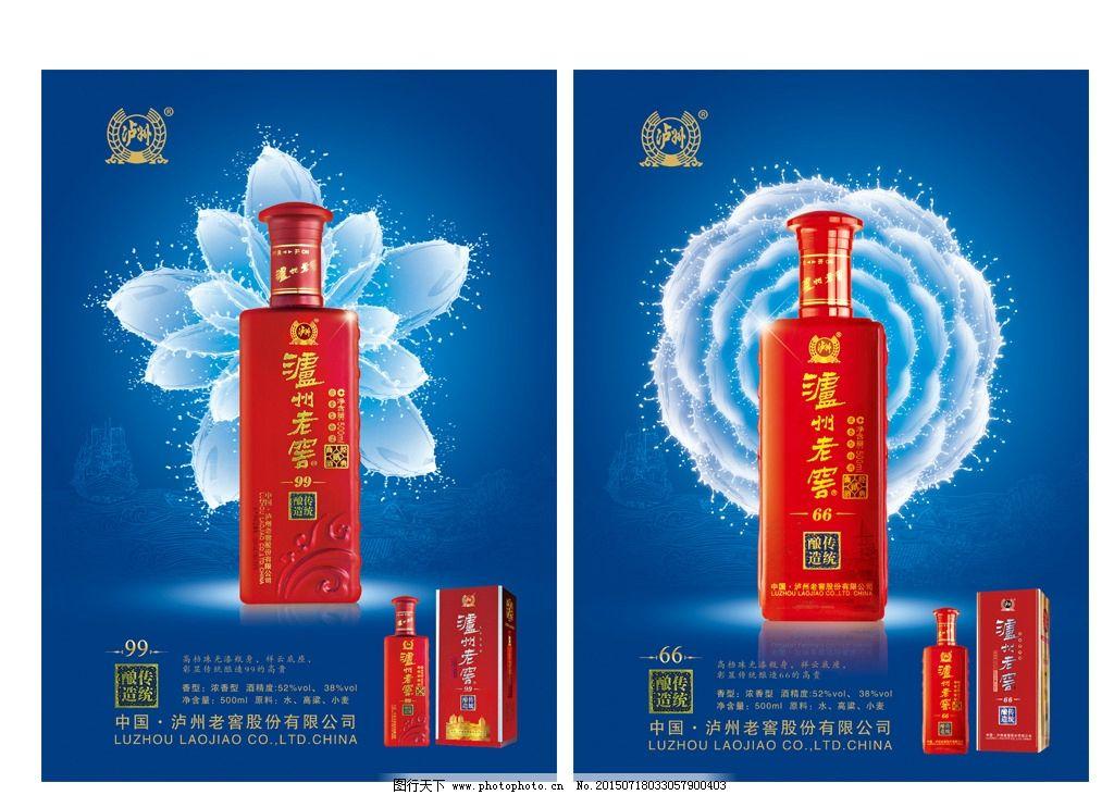 泸州老窖单页 白酒 白酒单页 泸州老窖文化 白酒广告