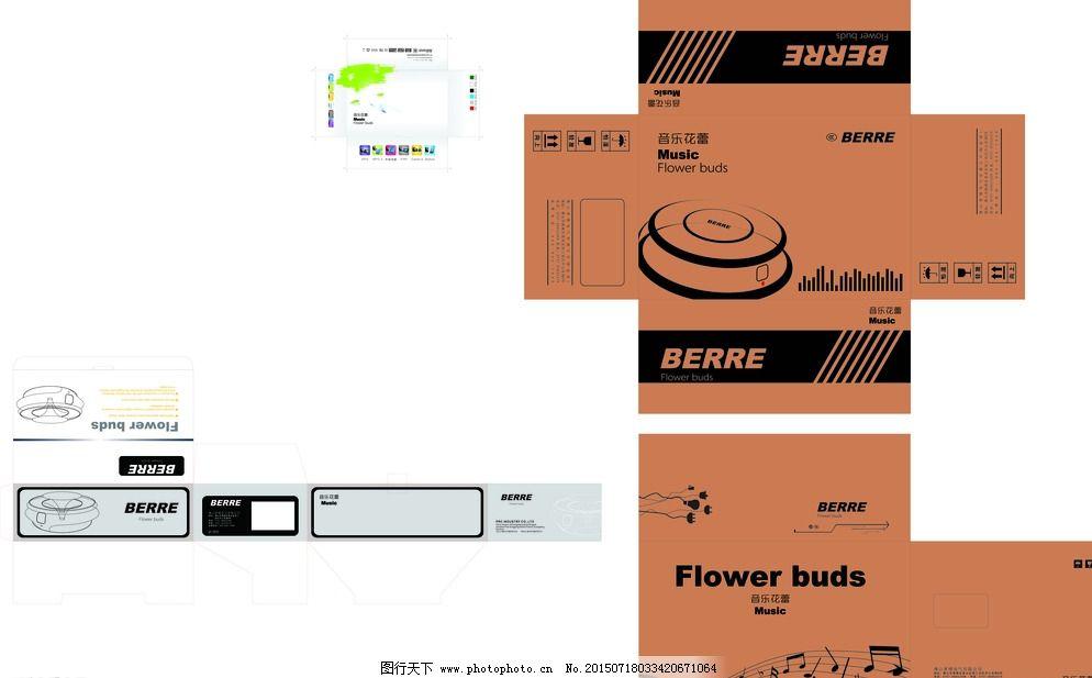音乐播放器 电子音响包装 牛皮纸 牛皮纸箱 高档包装 大气设计 简约