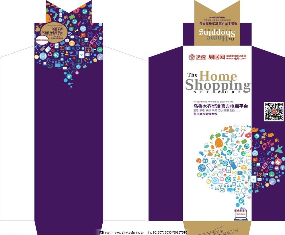 异形信封 异形信封图片免费下载 包装设计 广告设计 网络专用 网络