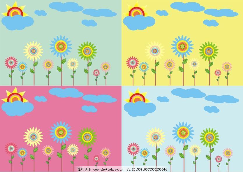 可爱小清新创意花朵素材免费下载 花朵 太阳 云朵 云朵 太阳 花朵