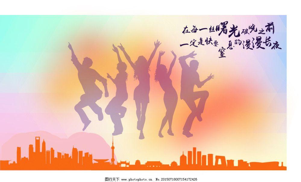 青春免费下载 活力 激情 青春 青春 活力 激情 海报 海报背景图图片