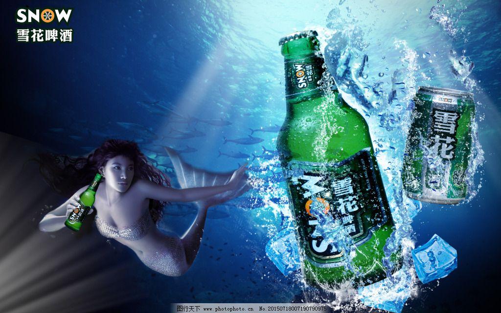 雪花冰啤酒