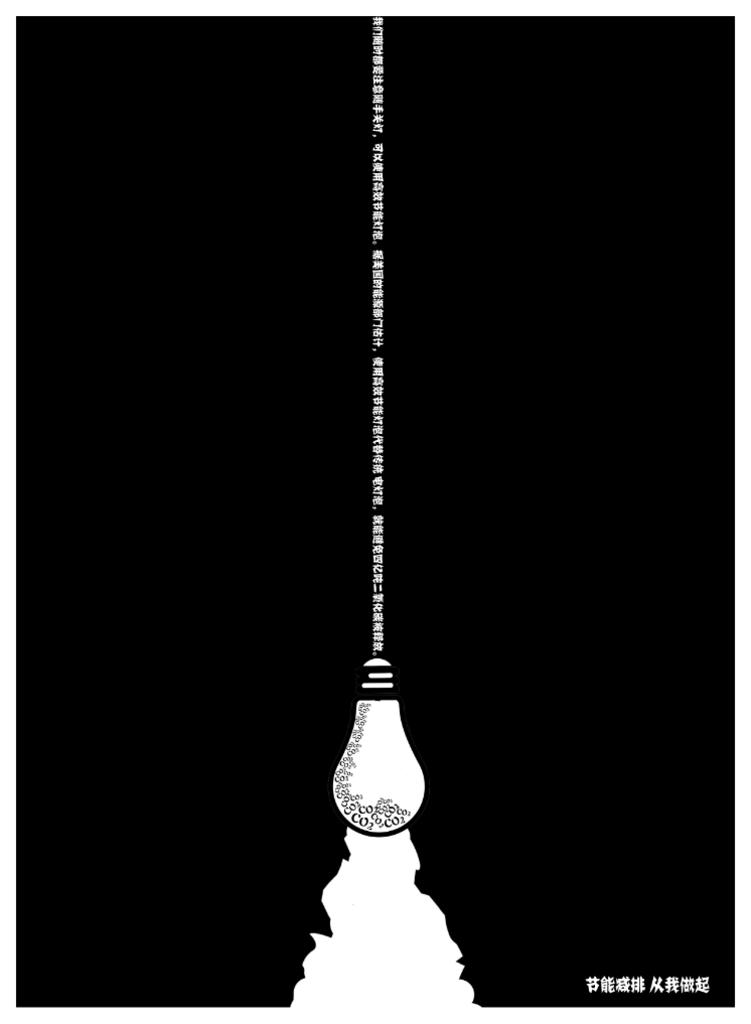 psd      广告设计 黑白 环保 节能减排 设计 招贴 招贴设计 节能减排