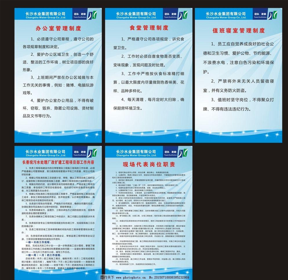 cdr 公司 公司制度 管理制度 广告设计 规章 规章制度 蓝色 企业制度