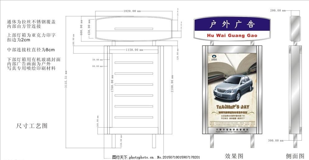 素材式路图纸设计图图纸_下载灯箱_CAD名牌刘兴山图片建筑图片