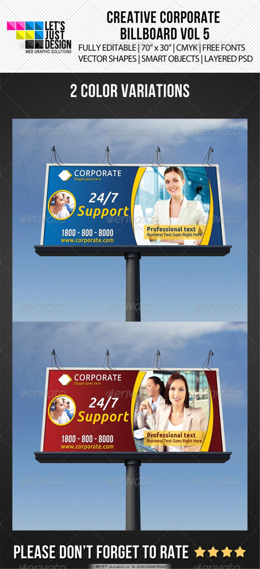 广告展板设计 国外展板 广告设计 宣传广告展板 白色
