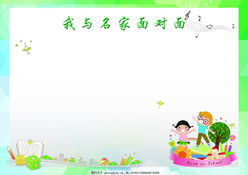 照片墙 绿色背景 边框 童趣