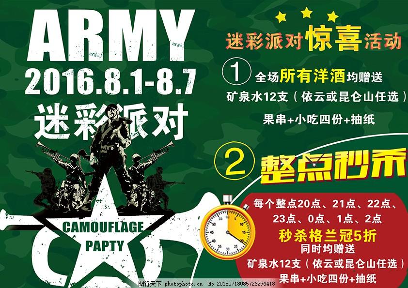 军旅派对 派对 海报 平面设计 广告设计 酒吧 迷彩 活动 psd 白色