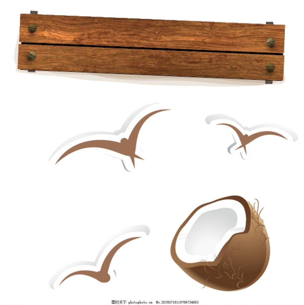 木板 海鸥 椰子 卡通素材 可爱 素材 手绘素材 幼儿园素材 卡通 矢量