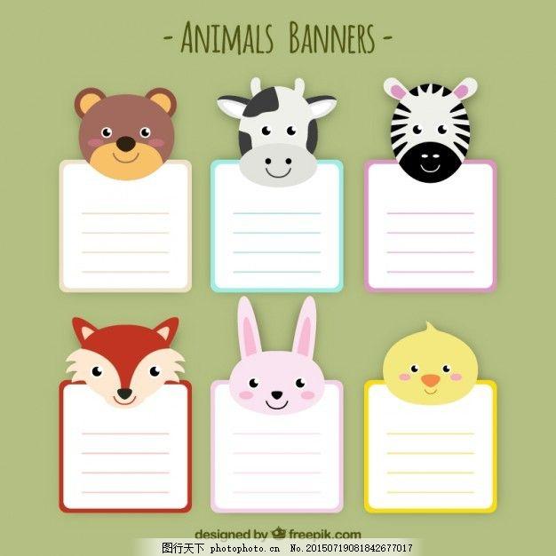 动物的旗帜