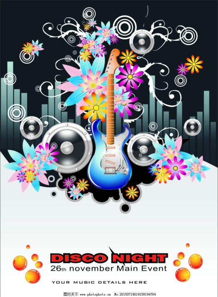 吉他音乐海报图片