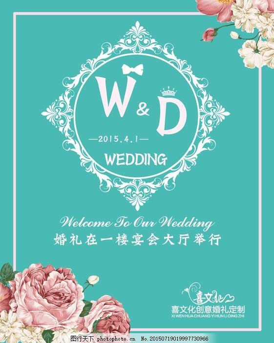 蒂芙尼蓝婚礼水牌 婚礼迎宾牌 婚礼引导牌 手绘花卉 欧式婚礼背景
