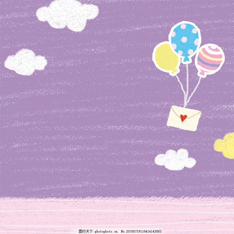 手绘卡通背景主图 云朵 气球 手绘背景 紫色