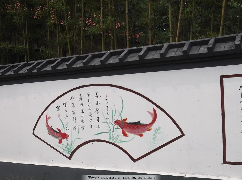 绘画墙壁 乡村旅游 手绘鲤鱼 墙绘金鱼 农村文化墙 新农村文化墙 手绘