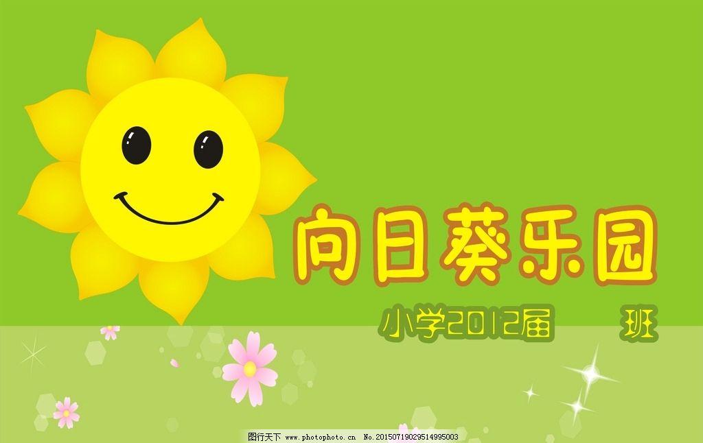 幼儿园旗子 旗子 向日葵 向日葵背景 卡通向日葵 卡通背景 幼儿园背景